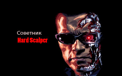 Советник Hard Scalper
